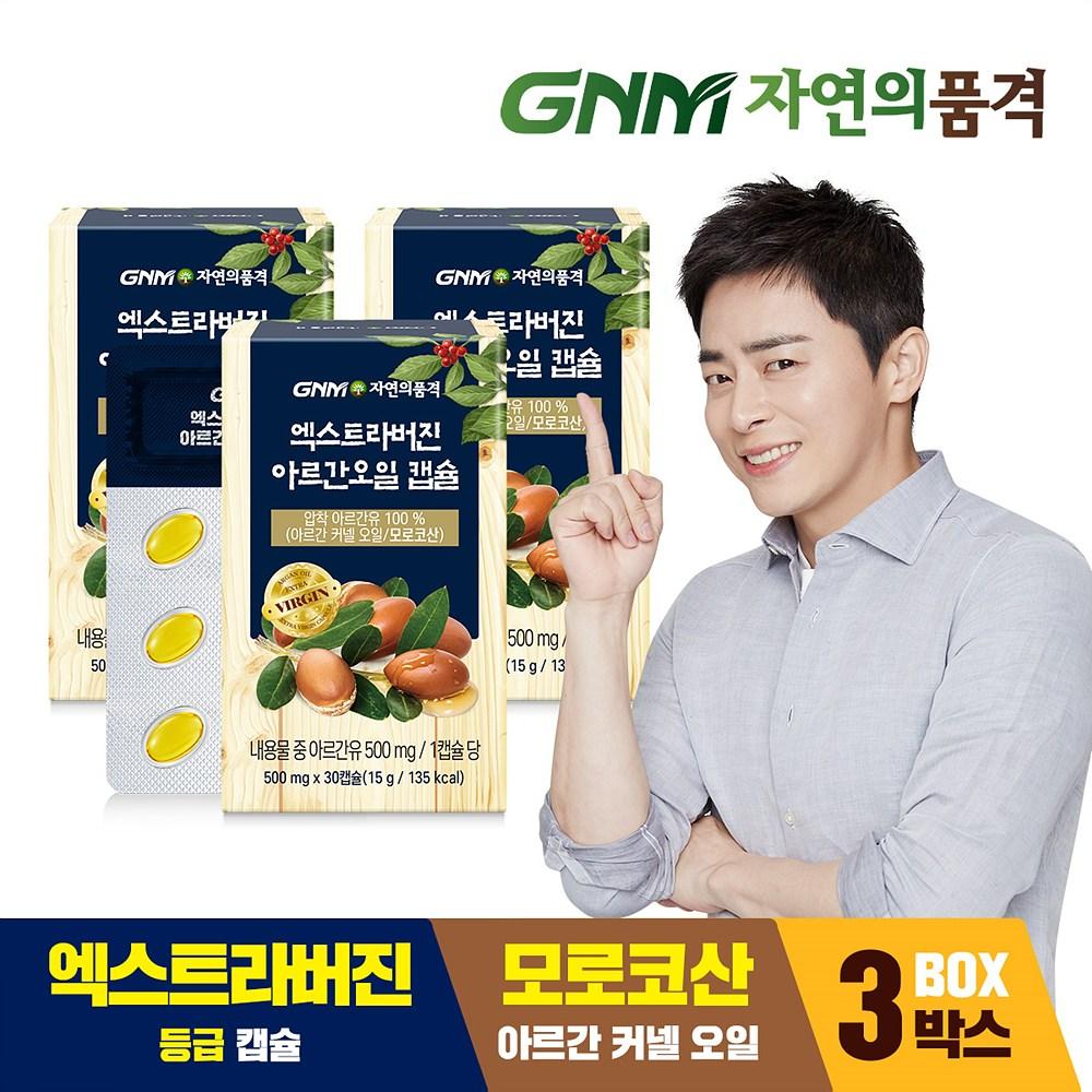 GNM자연의품격 모로코 먹는 커넬 식용 아르간 오일, 30캡슐, 3박스