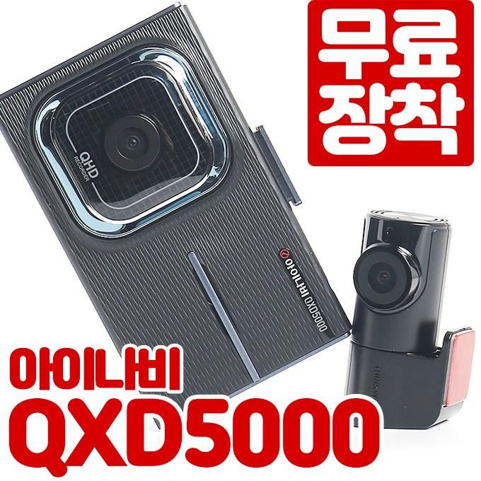 무료장착 아이나비 QXD5000 32G+커넥티드프로+레이다 2년무상AS 초격차 플래그쉽 블랙박스, QXD5000(32G)