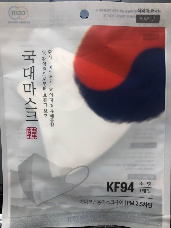 국대마스크 국대 마스크 소형 KF94 흰색 1매입 당일 발송