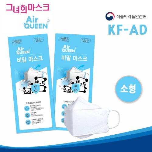 에어퀸 KF-AD 비말마스크 소형 50팩(100매), 50팩