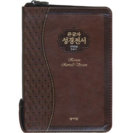 큰글자 성경전서(초코)(큰글자)(소)(H63ESM)(지퍼)(색인)(개역한글), 성서원