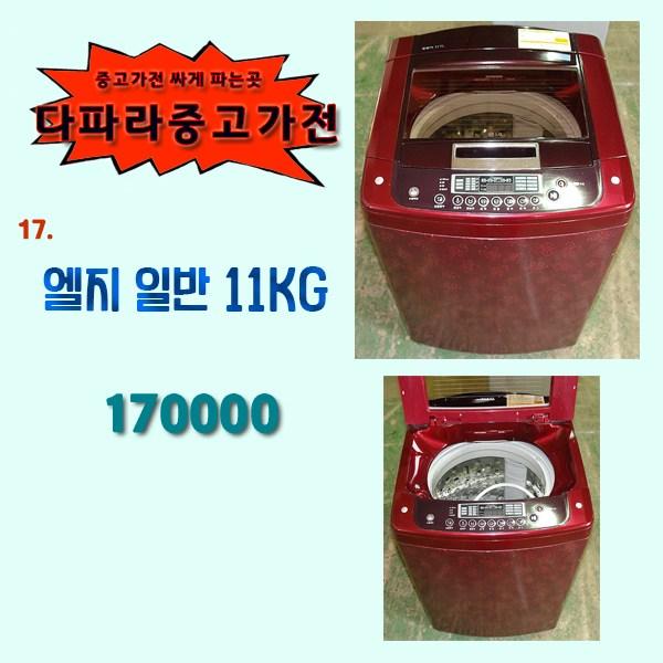 LG 세탁기 11kg 중고세탁기 엘지세탁기 통돌이, L-1.세탁기