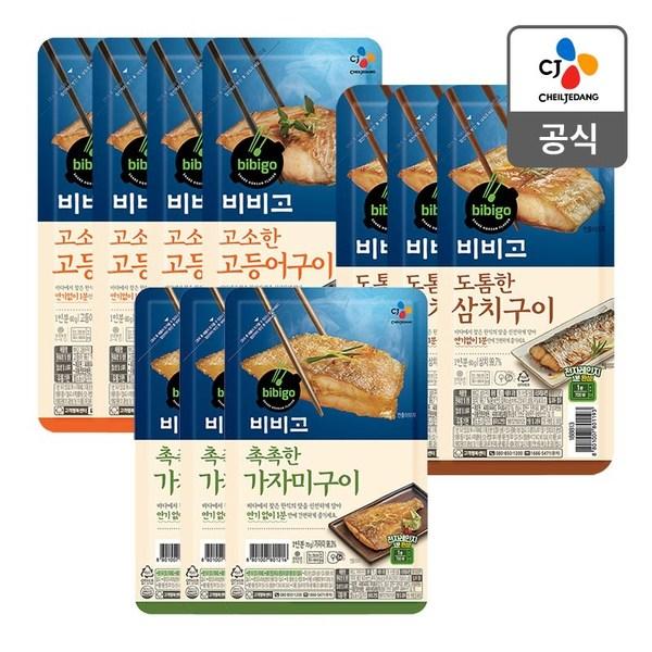 CJ제일제당 비비고 생선구이 10팩 (고등어4팩 삼치3팩 가자미3팩), 기타, 기타