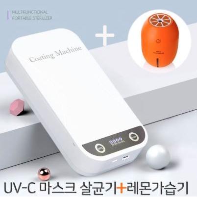 다용도 소독기 멀티 자외선 UV-C 마스크 살균기 휴대용, EPB-1501