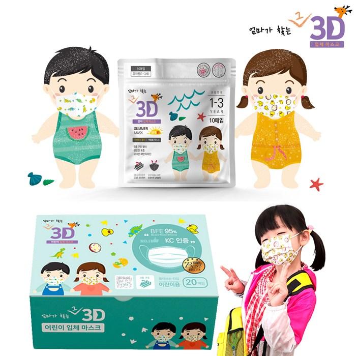 엄마가 찾는 3D 신생아 돌아기 유아동마스크 20매입, 아동캔디덕(3~8세)