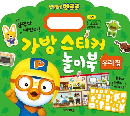 뽀로로 가방 스티커 놀이북 4 우리집, 키즈아이콘