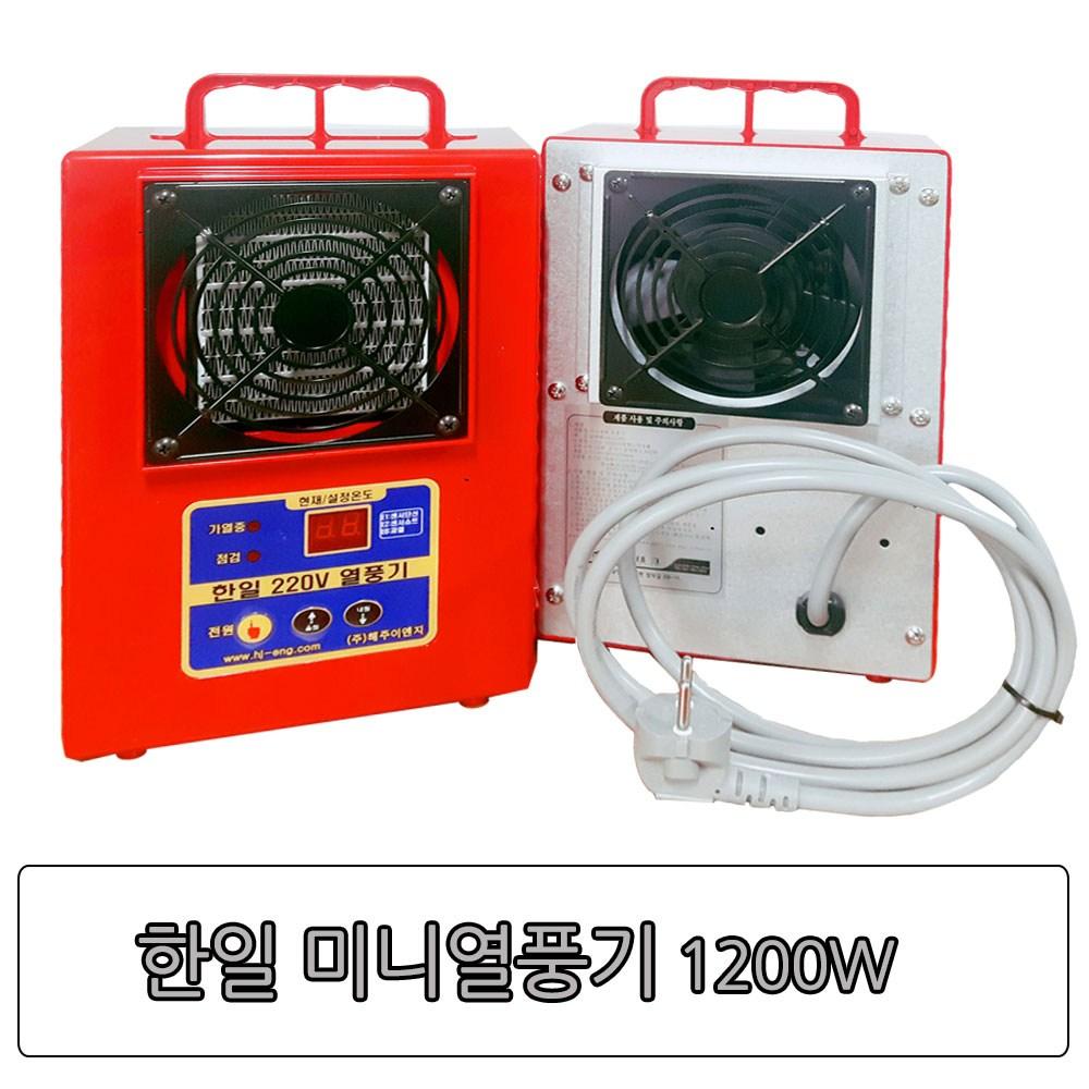 한일 열풍기1200w 1000w 가정용 온풍기 농업용 하우스 다육이보조난방, 1200w, HJ380-900K