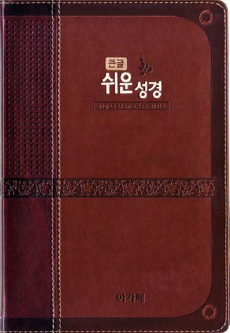 큰글 쉬운성경(특중)(단본)(색인)(투톤브라운), 아가페출판사