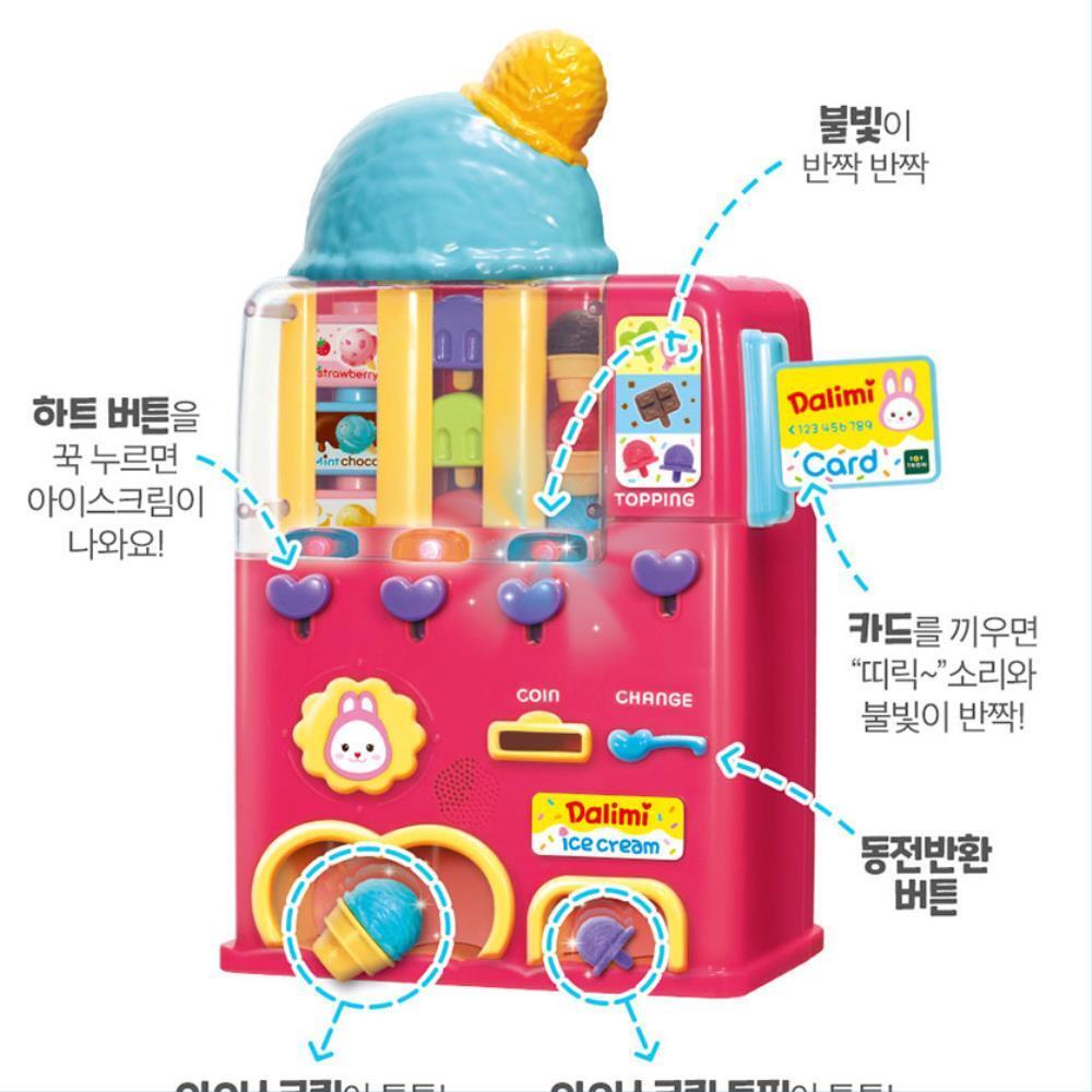 말하는 아이스크림 동전 자판기 가게놀이 어린이 시간잘가는 조카놀아주기