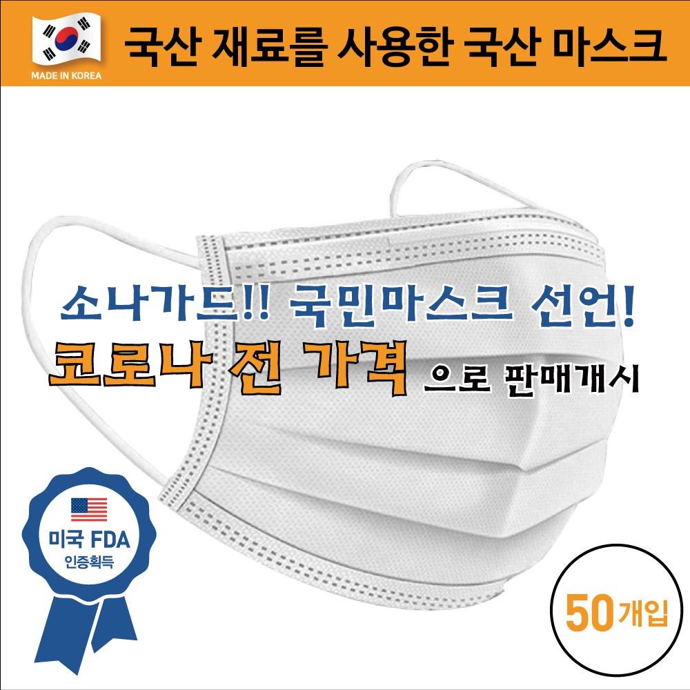 국산 덴탈마스크 일회용 50매 3중필터 비말차단, 1box