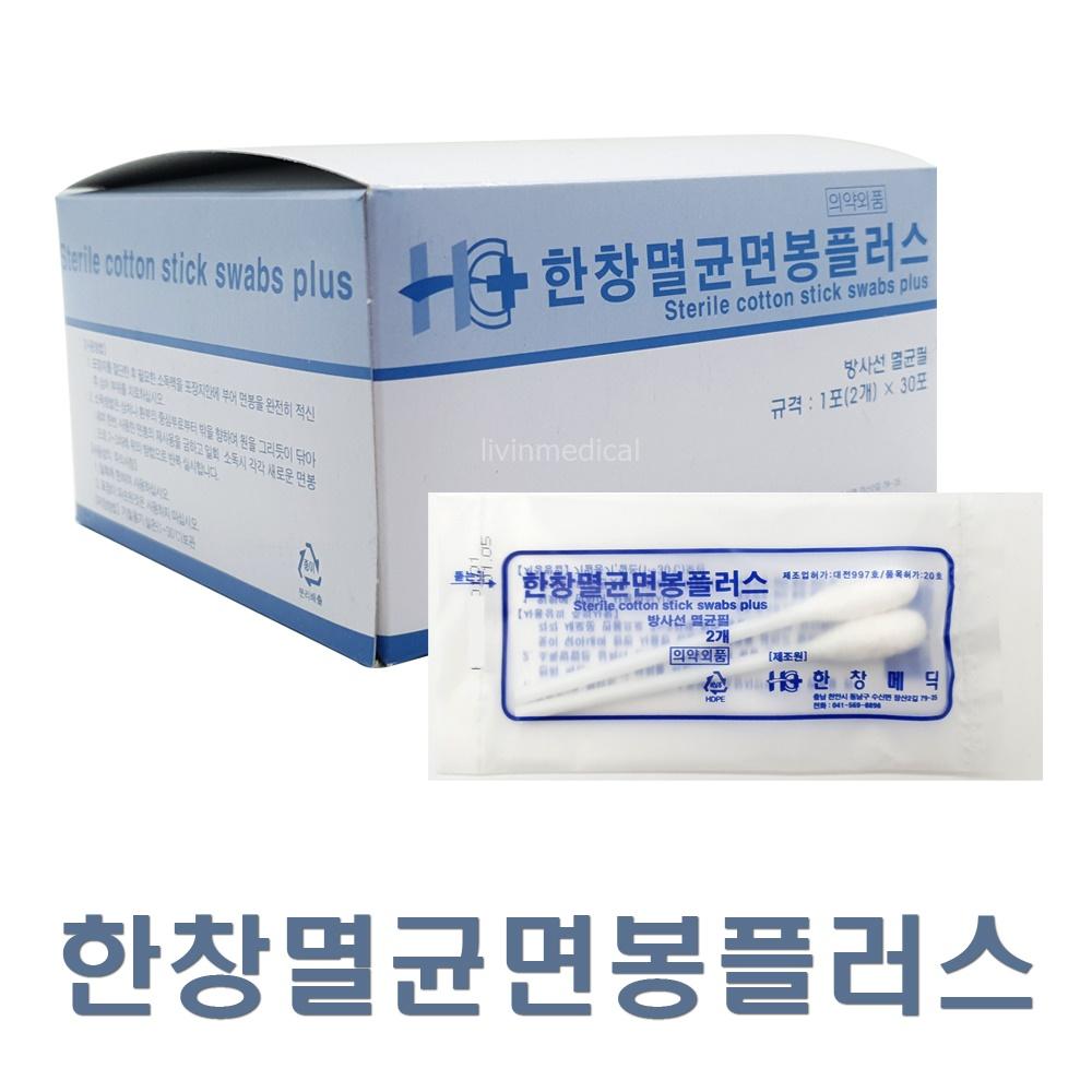 한창 멸균면봉 플러스 30포 1박스 외상처치용 4인치 면봉 (POP 4517138305)