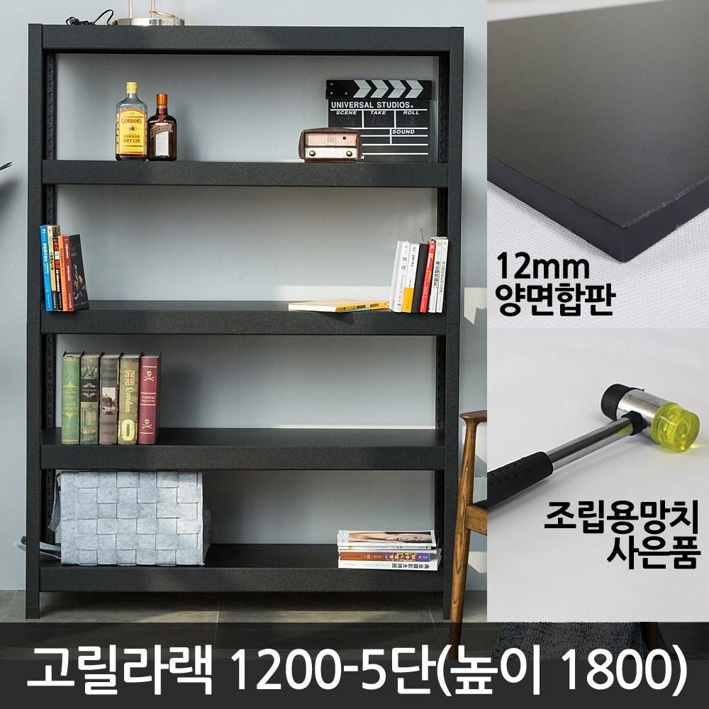 고릴라랙 1200-5단(높이1800), 1개