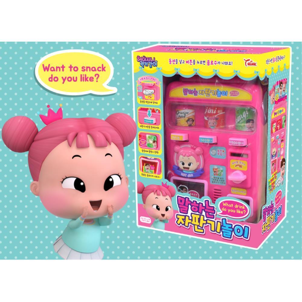 유아쇼핑장난감 계산놀이 동전 자판기 아이선물