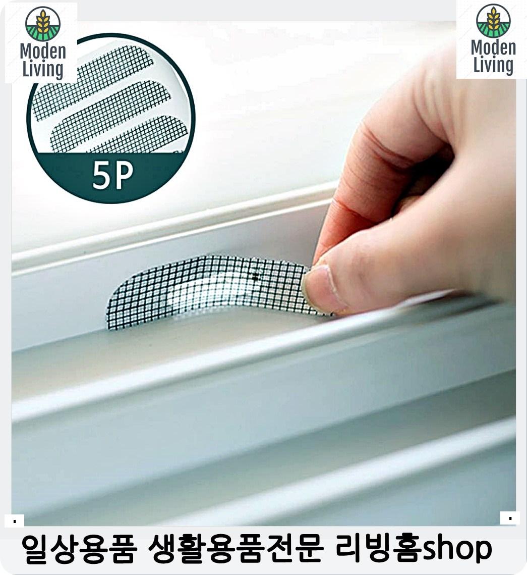 버튼식방충망 5p미세방충망2개 모기차단창문틈새 물구멍 알루미늄방충망 방진망, 2개