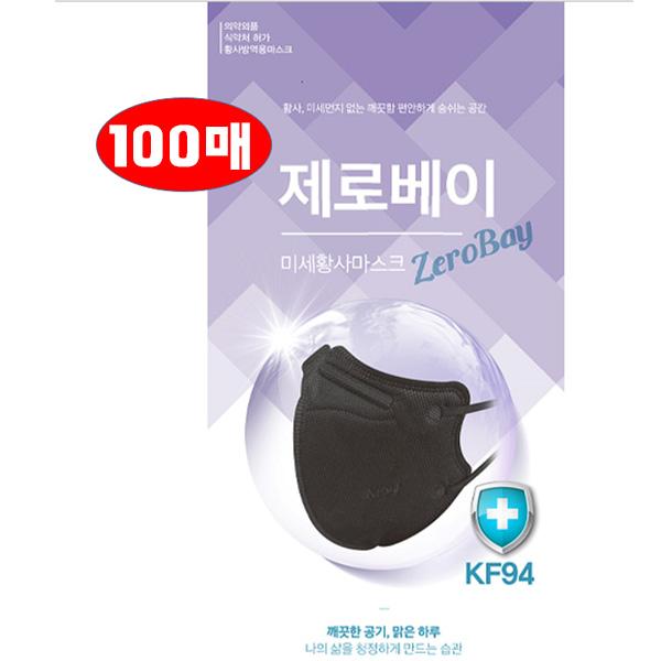 Kf94 제로베이 블랙 황사방역 2D 새부리형 미세먼지 대형 마스크 100매, 제로베이 대형 블랙100매