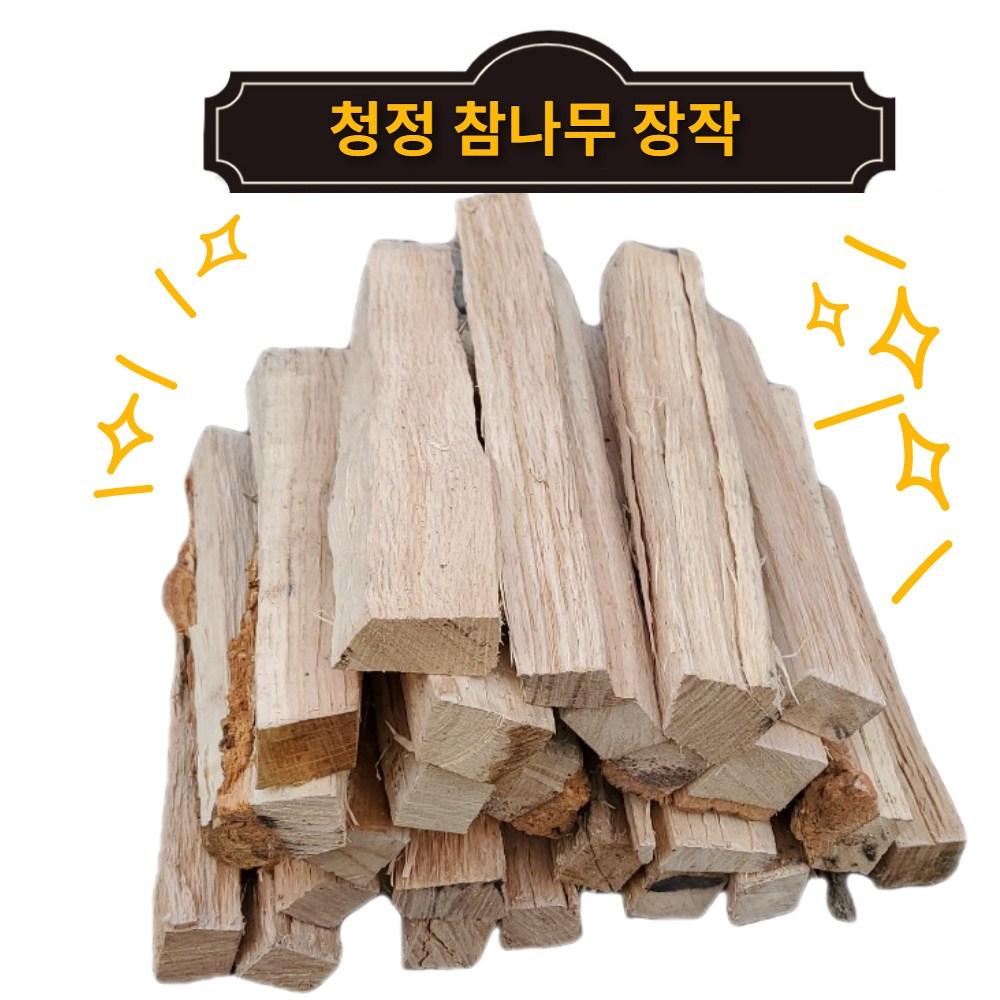 청정챔프 청정 참나무 장작 숯불구이 캠핑용 불멍 10kg / 20kg, 청정참나무 장작_10kg