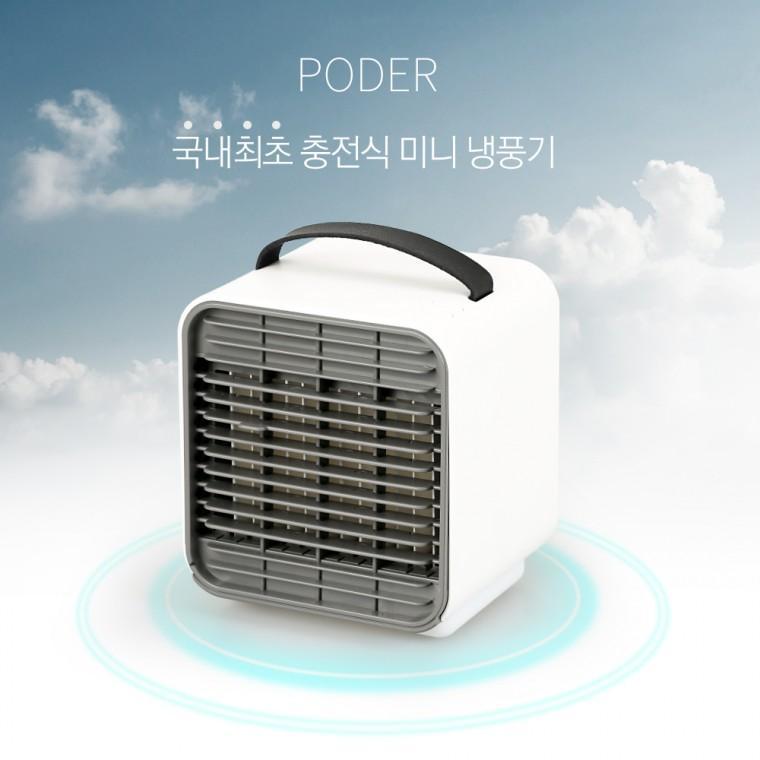 충전식냉풍기 에어컨 냉풍기 미니냉풍기, 미니에어컨