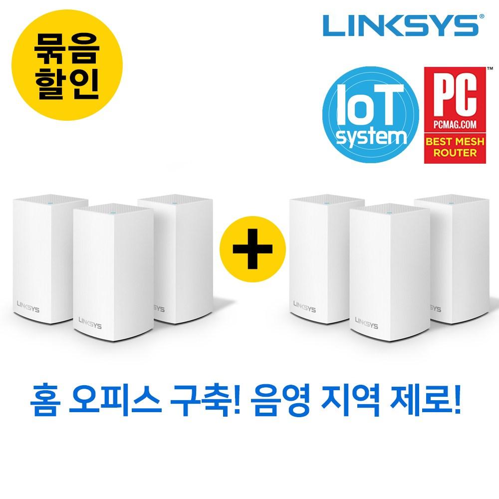 링크시스 묶음할인 벨롭 AC3900+AC3900 듀얼밴드 메시 와이파이 기가비트 무선공유기 3팩+3팩 홈오피스 가정 학교 사무실 카페 매장, 선택_WHW0103-KR+WHW0103-KR