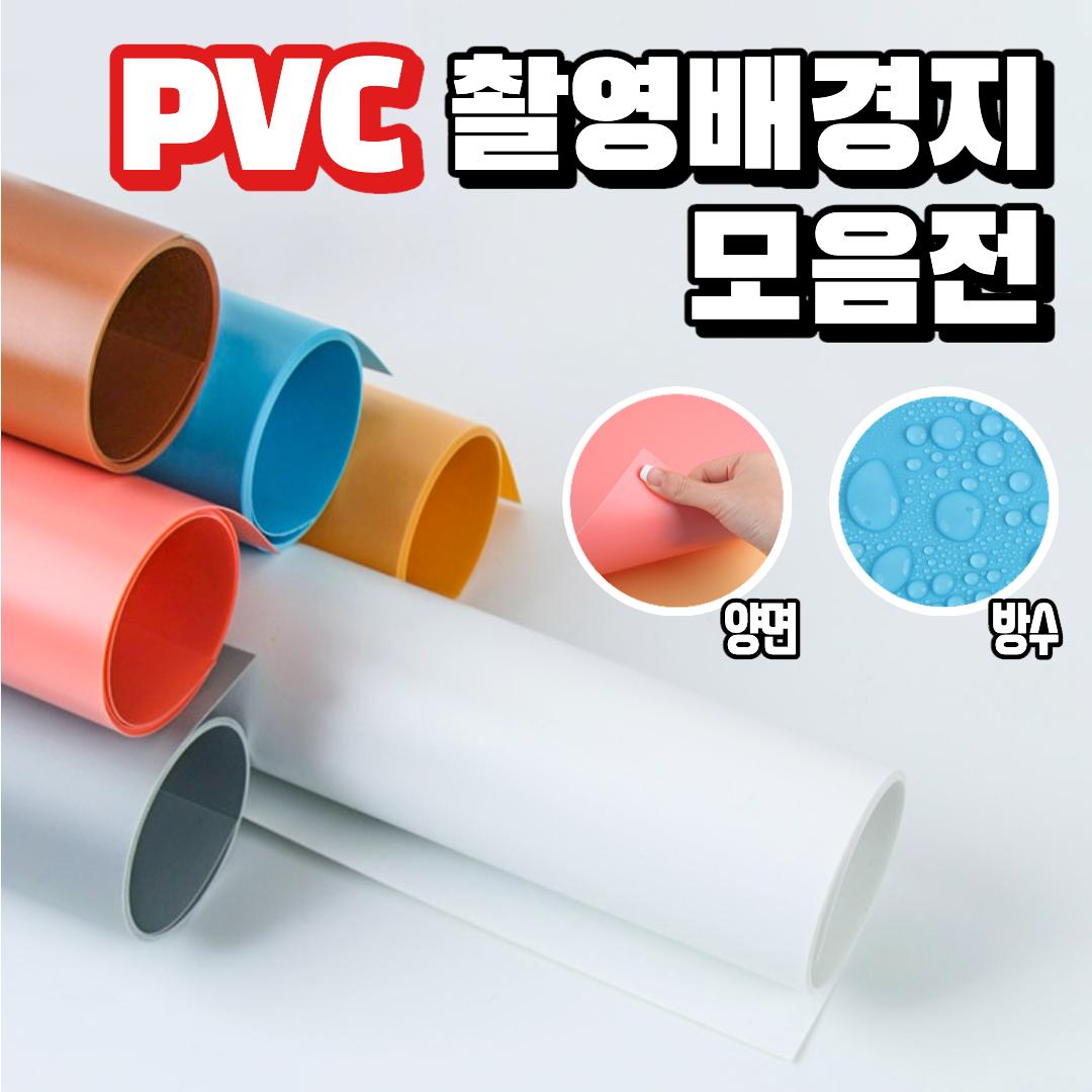 유튜브팩토리 셀프 스튜디오 제품 사진 촬영 양면 pvc 배경지 모음, 1개, 블루(80x154)
