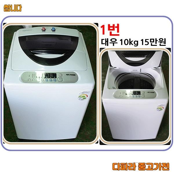 대우 일반세탁기 10kg 소형 중형 A급 중고, D-1.세탁기