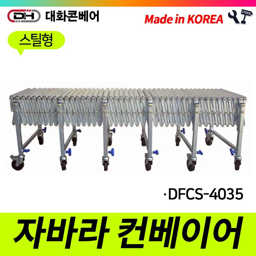 책임툴 대화콘베어 자바라 컨베이어 DFCS-4035 롤러 스틸