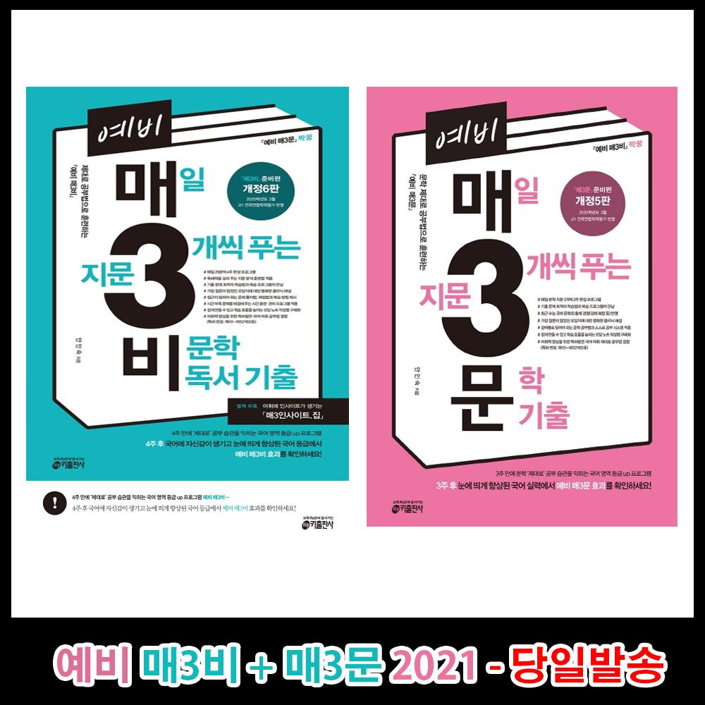 [키출판사] 예비 매3비 비문학 독서 기출(매삼비) + 매3문 문학 기출(매삼문)