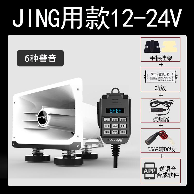 차량용CD플레이어 차량용 확성기 큰볼륨 블루투스 12V24V차량용 광고 야외 프로모션 방수 호객소리 차량윗부분 노점상 소리치기 녹음기 플레이어 고음 매직기기 사각, JING 12-24V- 담배 라이터