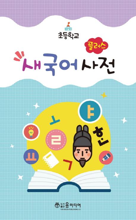 초등학교 플러스 새국어사전, 윤미디어