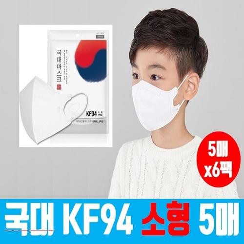국대마스크 소형 kf94 흰색 [5매x1개] [5매x6개] 황사 보건용 마스크 [약국정품], 5개입, 1개