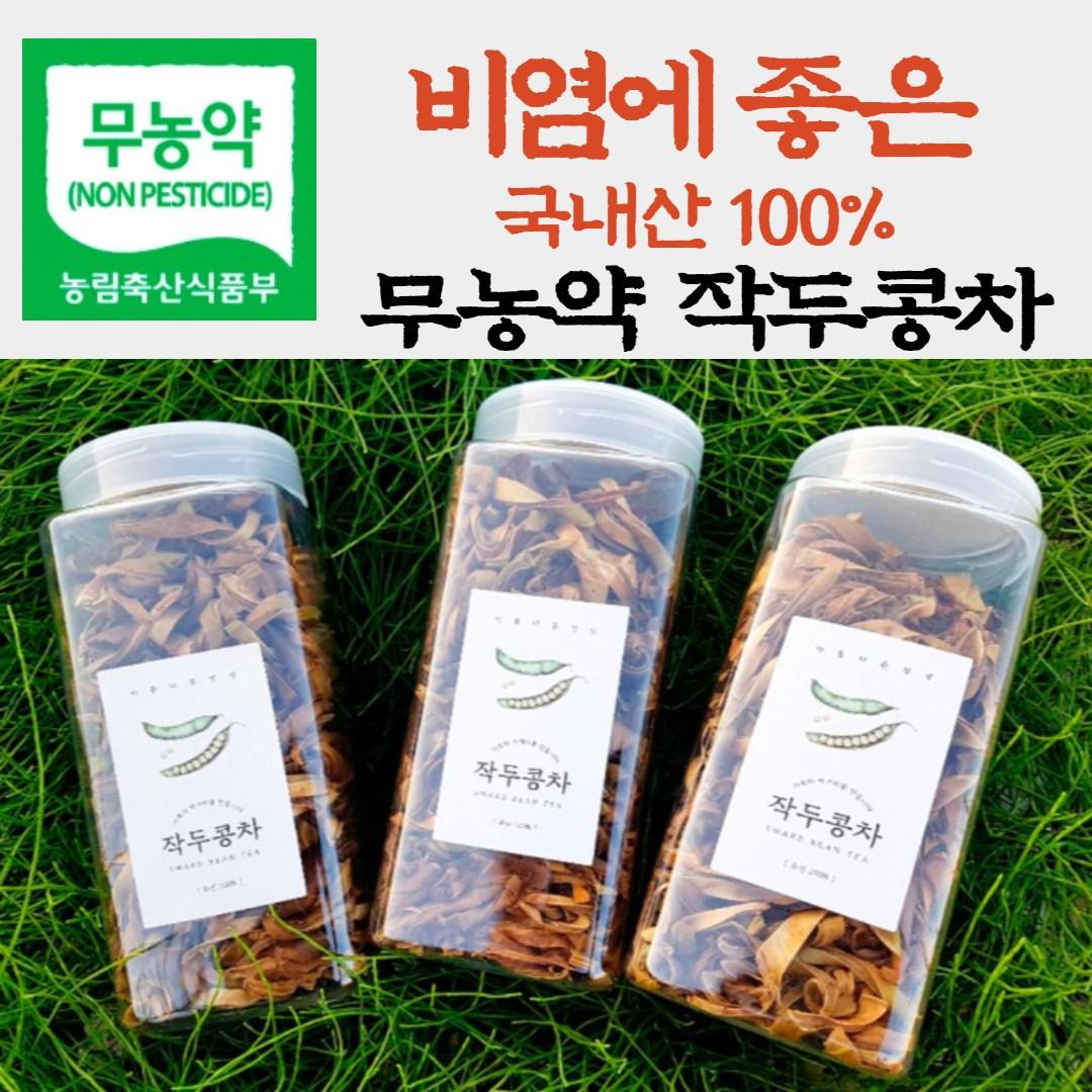 120g 기관지 비염에 좋은 속이 따뜻해지는 무농약 국산 100% 작두콩 차, 1개