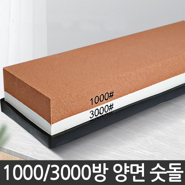 해피앤몰 1000/3000방 고급 양면 칼갈이 숫돌, 1개