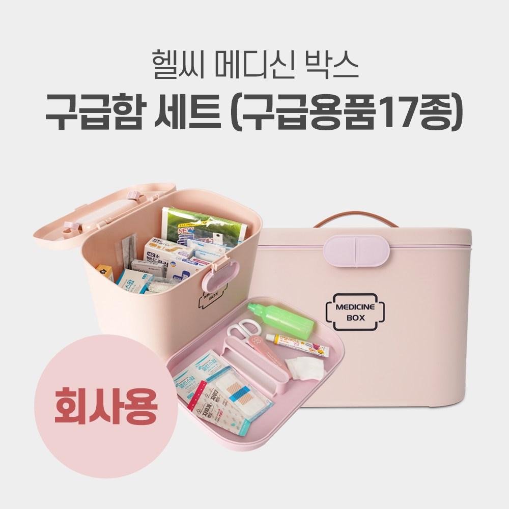 헬씨메디슨 구급함세트 핑크 사무실용 회사구급약품 상비약 응급키트 2단분리형 (POP 2112499251)
