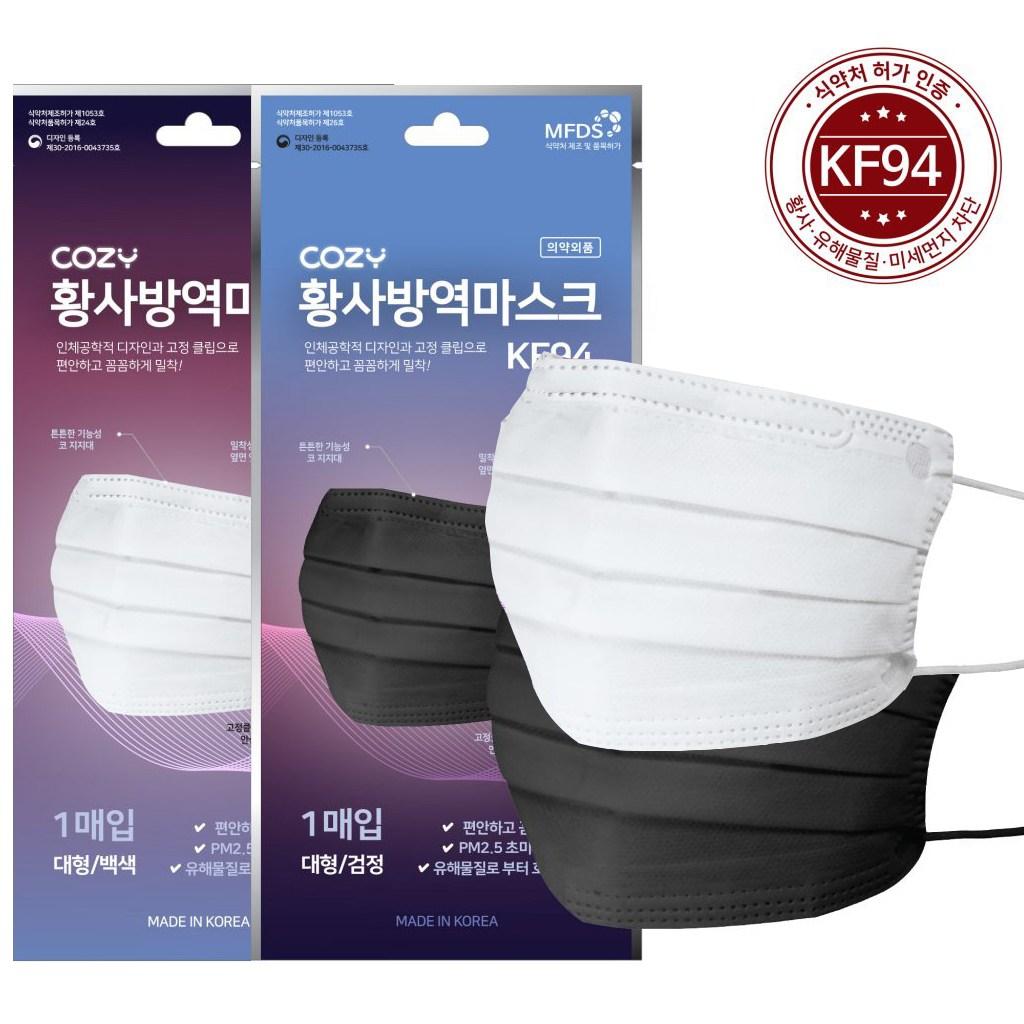 KF94 COZY 코지 황사방역마스크 대형 1매입x100팩 (블랙 화이트 선택), 블랙