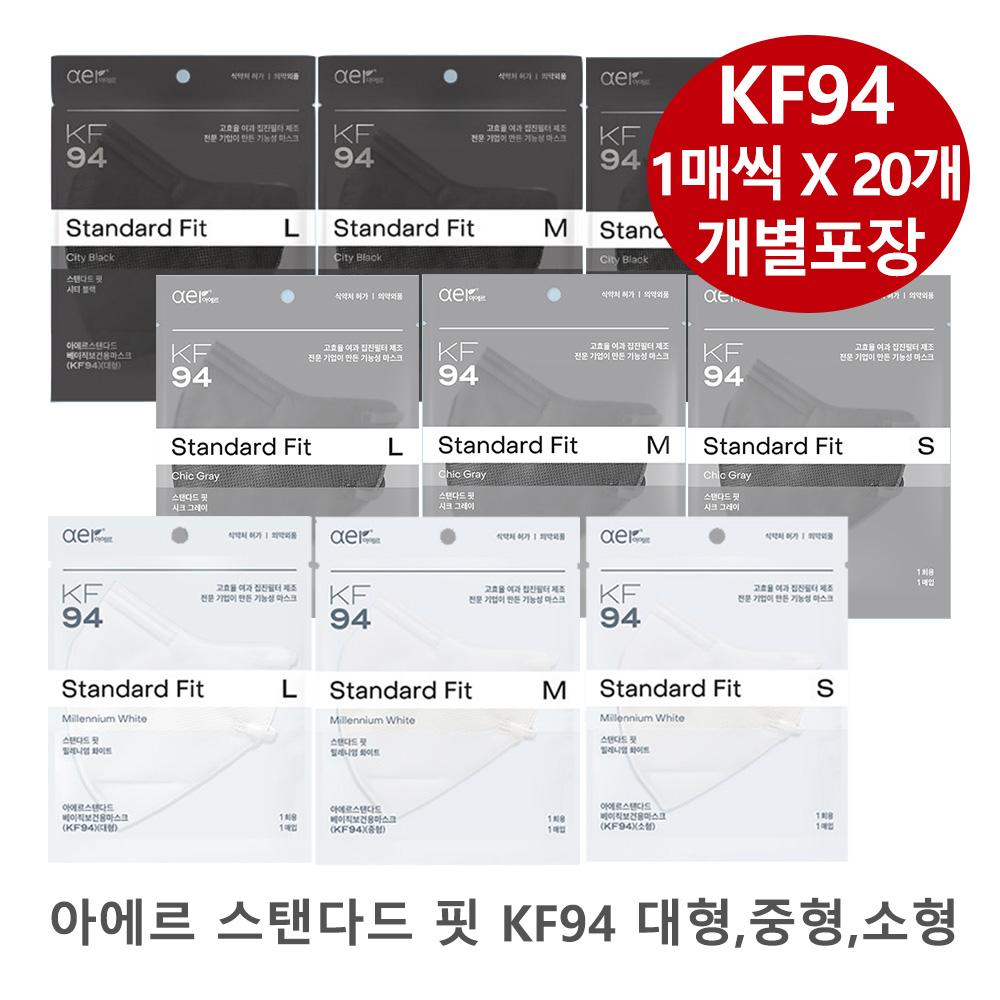 아에르 KF94 스탠다드 핏 마스크 20매 화이트 블랙 그레이 대형/중형/소형, 중형20매