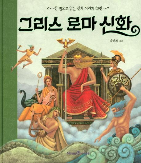 그리스 로마 신화:한 권으로 읽는 신화 이야기 32편, 아이세움