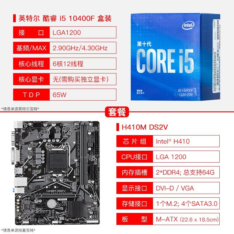 공학용계산기 기가바이트 B460시리즈 컴퓨터 게임 메인보드+i510400/10400F메인보드 CPU세트포장, T18-H410M DS2V+10400F