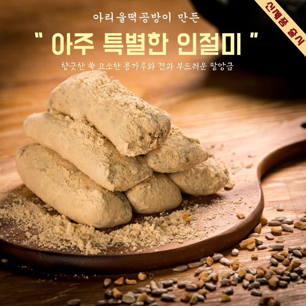 아리울떡공방 굳지않는 쑥인절미 가래떡 1kg + 사은품 120g, 1팩