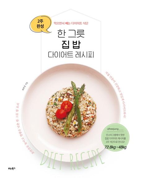 한 그릇 집밥 다이어트 레시피:2주 완성 먹으면서 빼는 다이어트 식단, 비타북스
