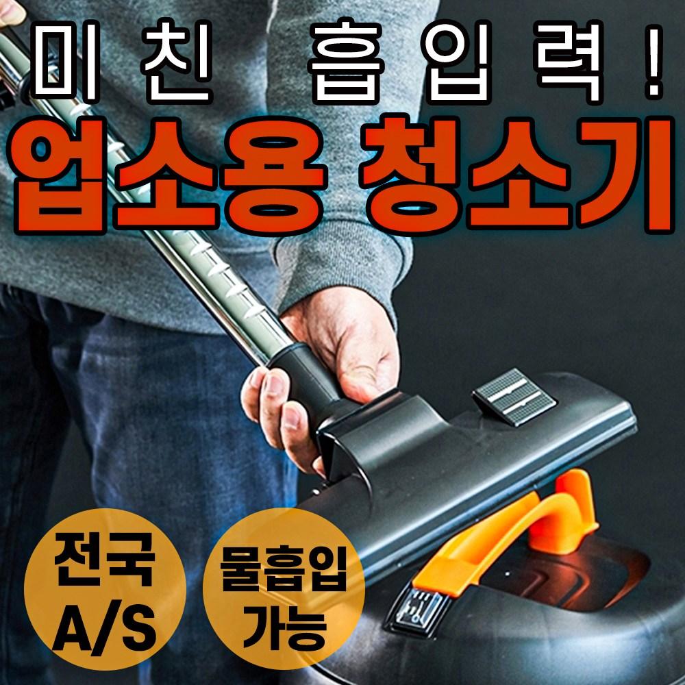 흡입력좋은 업소용 건습식 영업용 청소기 1위 15L 30L, 업소용 청소기(건식습식) 15리터 (POP 4336600882)