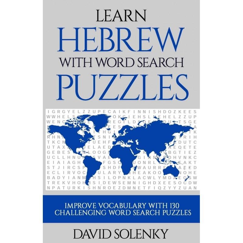 영국직송 단어 검색 퍼즐로 히브리어 배우기: 어려운 단어로 히브리어 어휘 배우기 모든 연령대의 퍼즐 찾기, 단일옵션