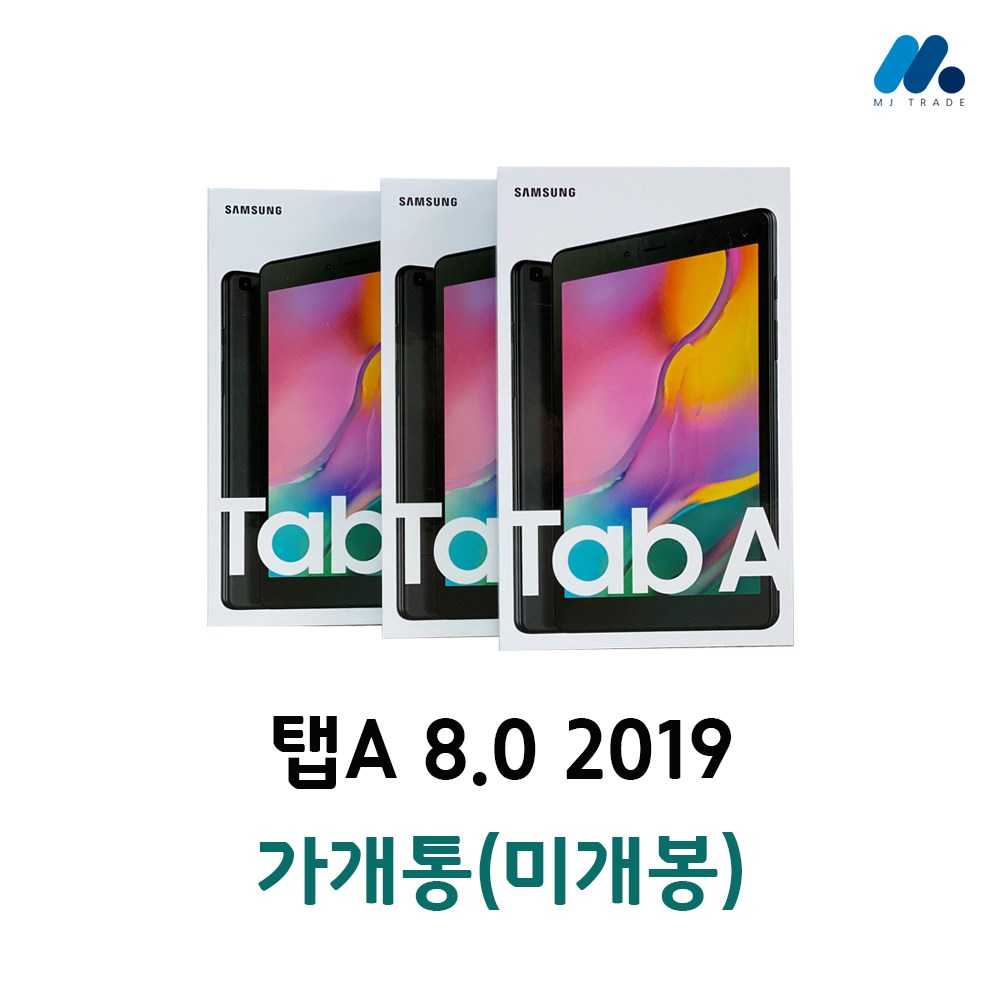 삼성 **16시이전결제당일출고** 갤럭시탭A 8.0 자급제 가개통 개봉 미사용 SM-T295 태블릿, 가개통(미개봉), 갤럭시탭A 8.0 LTE(T295)