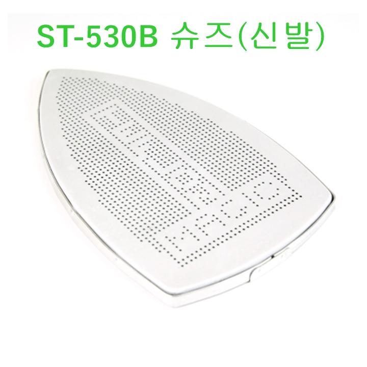 삼진스팀다리미 슈즈 SJT-530 ST-530B슈즈(신발) 삼진다리미슈즈SJT-530 ST530B 삼진다리미슈즈SJT-530B