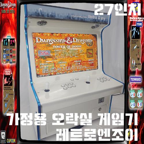 가정용 오락실 게임기 2600가지 27인치 좌식형 월광보합 레로엔조이, 하이그로시 화이트