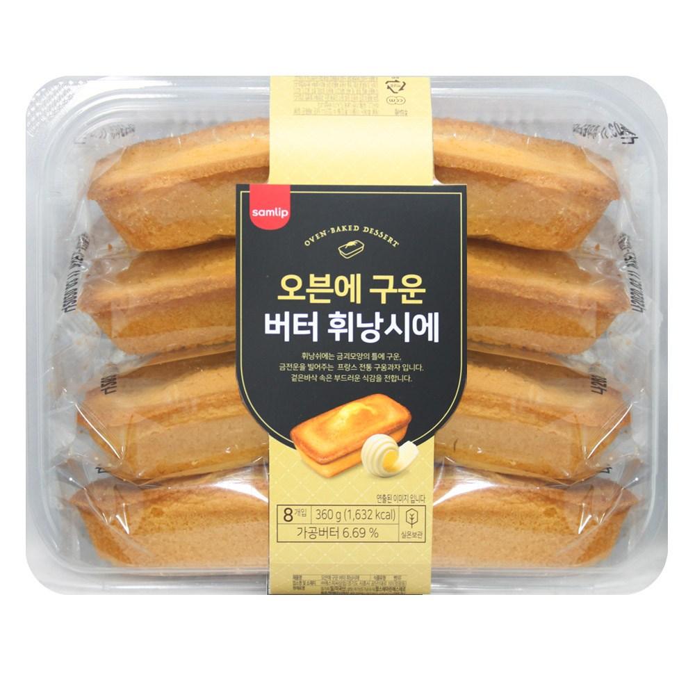 삼립 SL014)오븐에구운 버터 휘낭시에 45gx8봉, 1박스