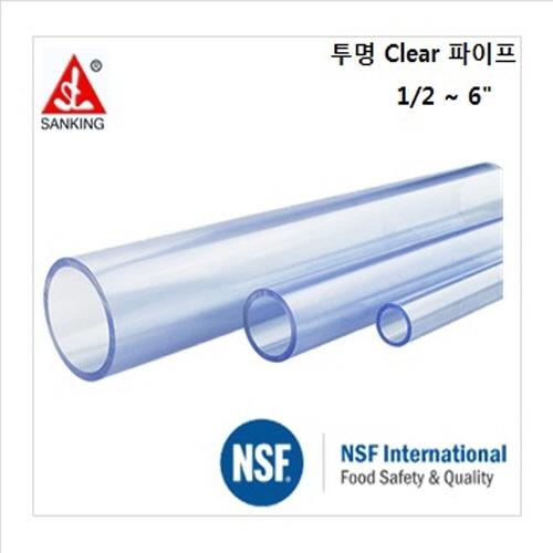 자재마트 투명 clear PVC SCH40 파이프, 1개
