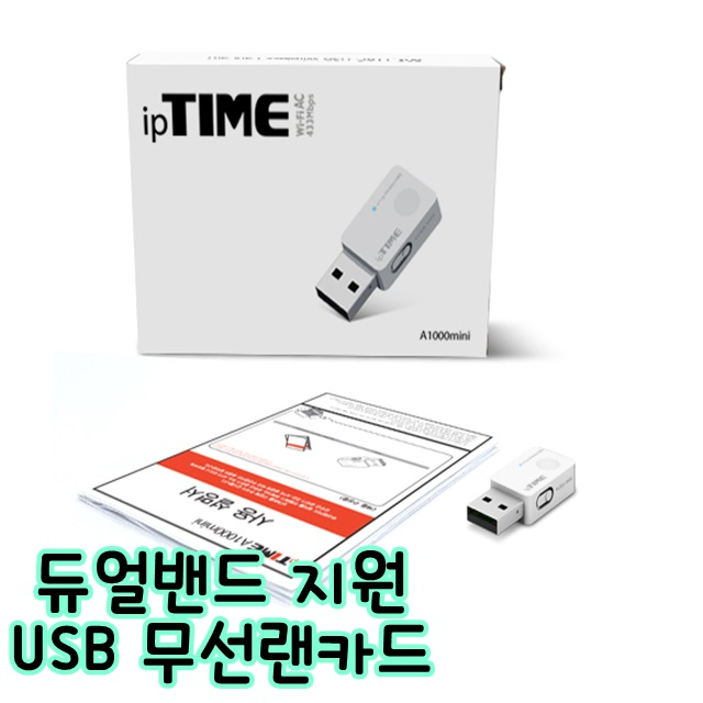 IP TIME A1000MINI 무선랜카드 와이파이 수신기 데스크탑용