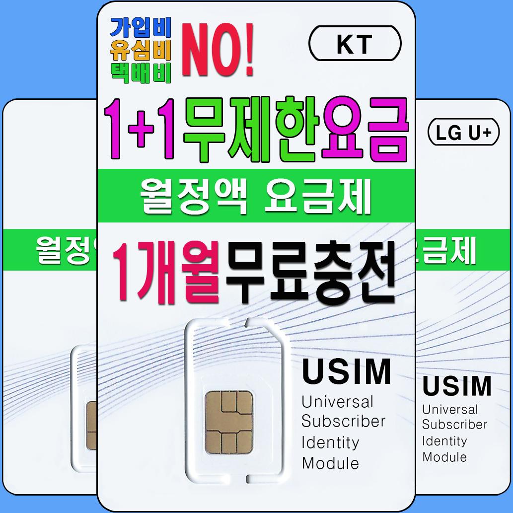 선불폰대장 KT 선불유심 무제한요금제 월정액 1+1 무료충전 유심개통, 1개
