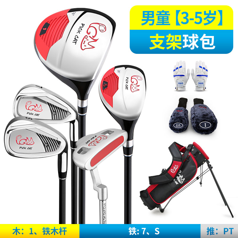 골프장갑 PGM golf club for children 3-12 years old boys and girls suit beginners beginner sets pole send gloves!-576404037079, 블랙 [3 ~ 5 세]