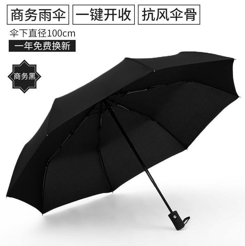 자동양산 전자동 우산 자외선차단 남녀 멋스러운 차양 양산 더블 접이식 우양산 빅사이즈