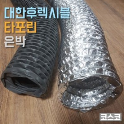 타포린 천 은박 알미늄 후렉시블 닥트 호스 10미터, 천 3인치 (75)